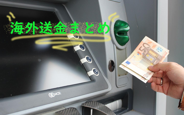 三菱銀行 海外送金